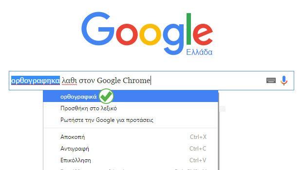 Ελληνική ορθογραφία λέξεων online στον Google Chrome