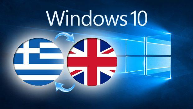 Αλλαγή γλώσσας από αγγλικά σε ελληνικά για Windows 10