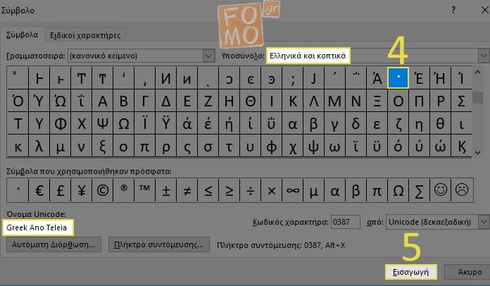 Πώς βάζω άνω τελεία στο Word;