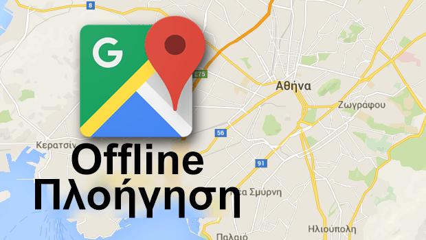 Οδηγίες χρήσης GPS σε Google Maps χωρίς σύνδεση (offline)