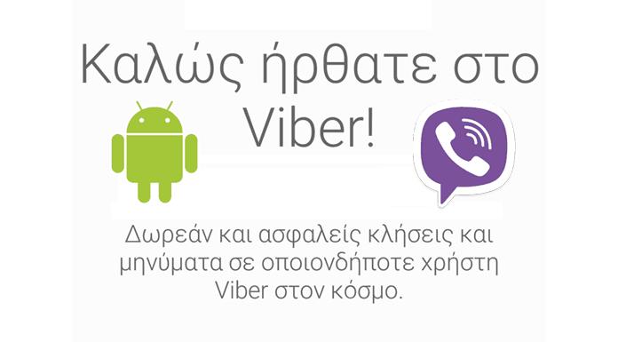 Βήμα βήμα η εγκατάσταση του Viber σε (Android) κινητό τηλέφωνο