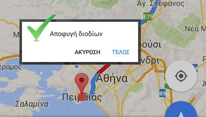 Google Maps Xwris Diodia Odhgos Plohghshs Mesw Gps