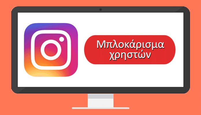 Μπλοκάρισμα Instagram χρήστη