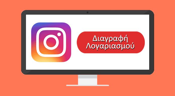 Πιθανότητες να βγαίνουμε με το Instagram