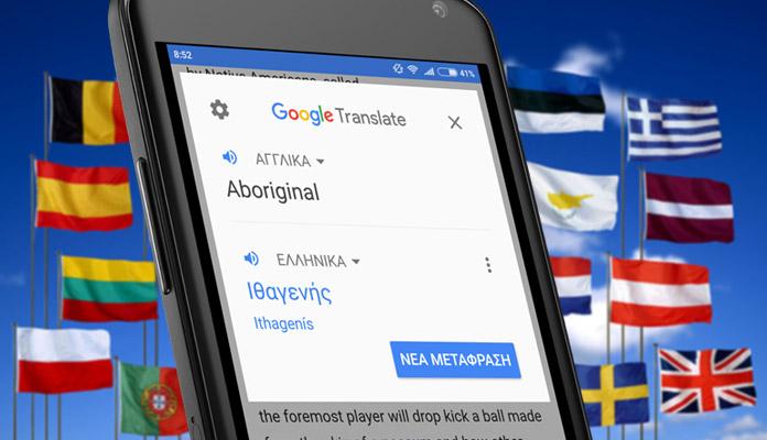 Επί τόπου μετάφραση κειμένων στο κινητό χάρη στο Google Translate