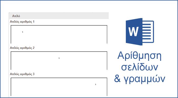 Πώς κάνω αρίθμηση σελίδων και γραμμών στο Word;