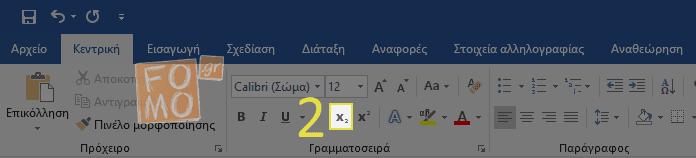 Πώς βάζω δείκτη στο Word;
