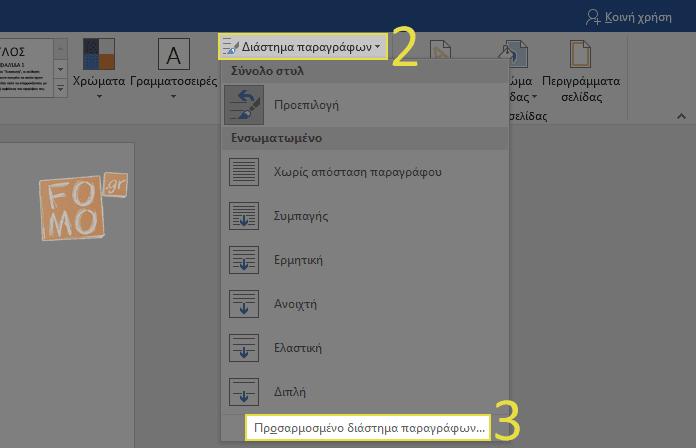 Ορισμός κενού μεταξύ γραμμών και παραγράφων σε όλο το έγγραφο Word