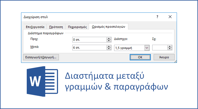Πώς ορίζω το διάστημα μεταξύ γραμμών (διάστιχο) και παραγράφων στο Word;