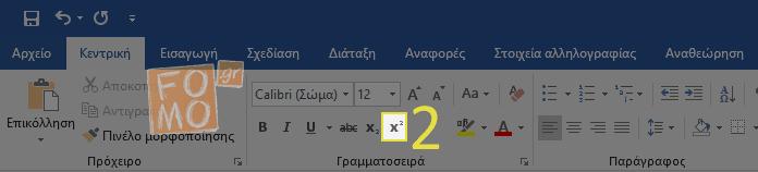 Πώς βάζω εκθέτη στο Word;