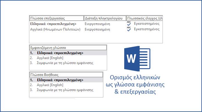 Πώς εγκαθιστώ την ελληνική γλώσσα και ορθογραφικό έλεγχο στο Word;