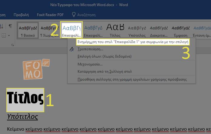 Πώς χρησιμοποιώ τις επικεφαλίδες στο Word;