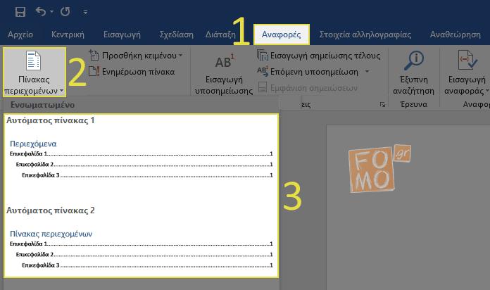 Πώς δημιουργώ Περιεχόμενα στο Word;